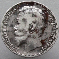 Рубль 1899 года ф з