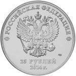 25 рублей Сочи 2014 Факел, цветная олимпийская монета