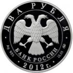 2 рубля 2012 г. Забайкальский солонгой