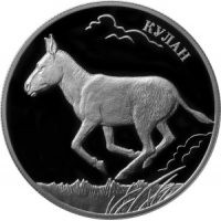 2 рубля 2014 года Кулан