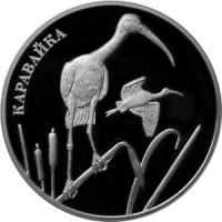 2 рубля 2014 года Каравайка