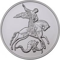 3 рубля 2015 года Георгий Победоносец, инвестиционная монета