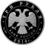 3 рубля 150-летие Московского зоопарка, юбилейная монета