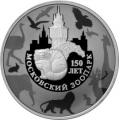 3 рубля 2014 г. Московский зоопарк