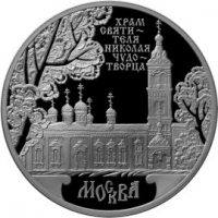 3 рубля 2014 года Храм Святителя Николая Чудотворца, г. Москва, юбилейная монета