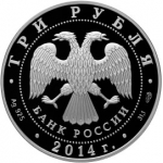3 рубля 100-летие единения России и Тувы и основания г. Кызыла