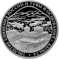 3 рубля 2014 г. Кызыл и Тува