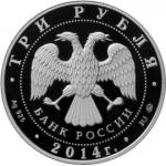 3 рубля 2014 года Система страхования вкладов