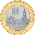 10 рублей 2014 г. Нерехта