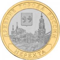 10 рублей 2014 года Нерехта, юбилейная монета