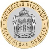 10 рублей 2014 года Пензенская область, юбилейная монета