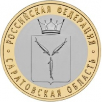 10 рублей 2014 года Саратовская область, юбилейная монета