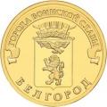 10 рублей 2011 г. Белгород
