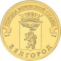 монета 10 рублей 2011 года Белгород