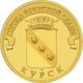 10 рублей 2011 г. Курск