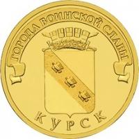 Курск - монета 10 рублей 2011 года