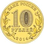 Монета 10 рублей 2014 года Владивосток