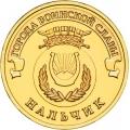 10 рублей 2014 г. Нальчик