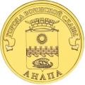 10 рублей 2014 г. Анапа
