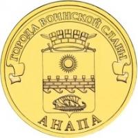 Анапа - монета 10 рублей 2014 года