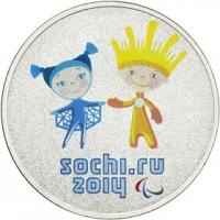 25 рублей Сочи 2014 Лучик и Снежинка, цветная монета
