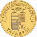 10 рублей 2015 г. Таганрог