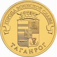 Таганрог: монета 10 рублей 2015 года