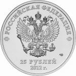 25 рублей Сочи 2014 талисманы, юбилейная олимпийская монета